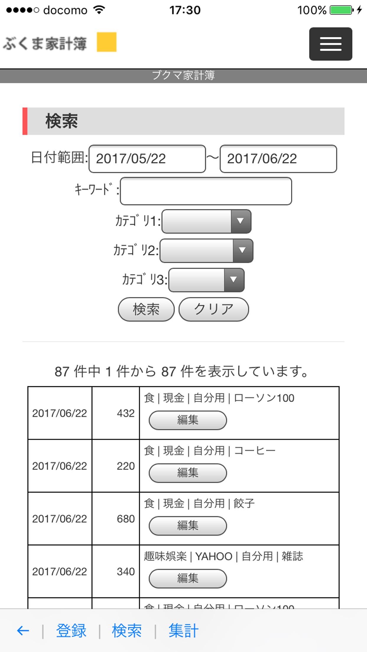 ぶくま家計簿 検索画面