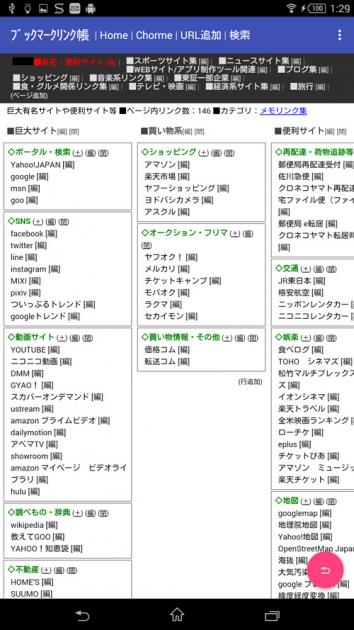 ブックマークリンク帳 Androidアプリ版